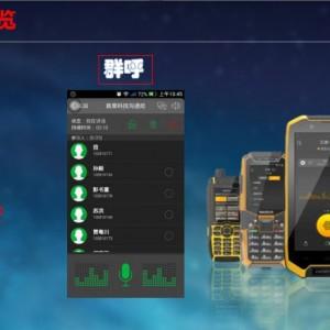 通亚智能-济南公路局  移动智能对讲应急指挥调度系统
